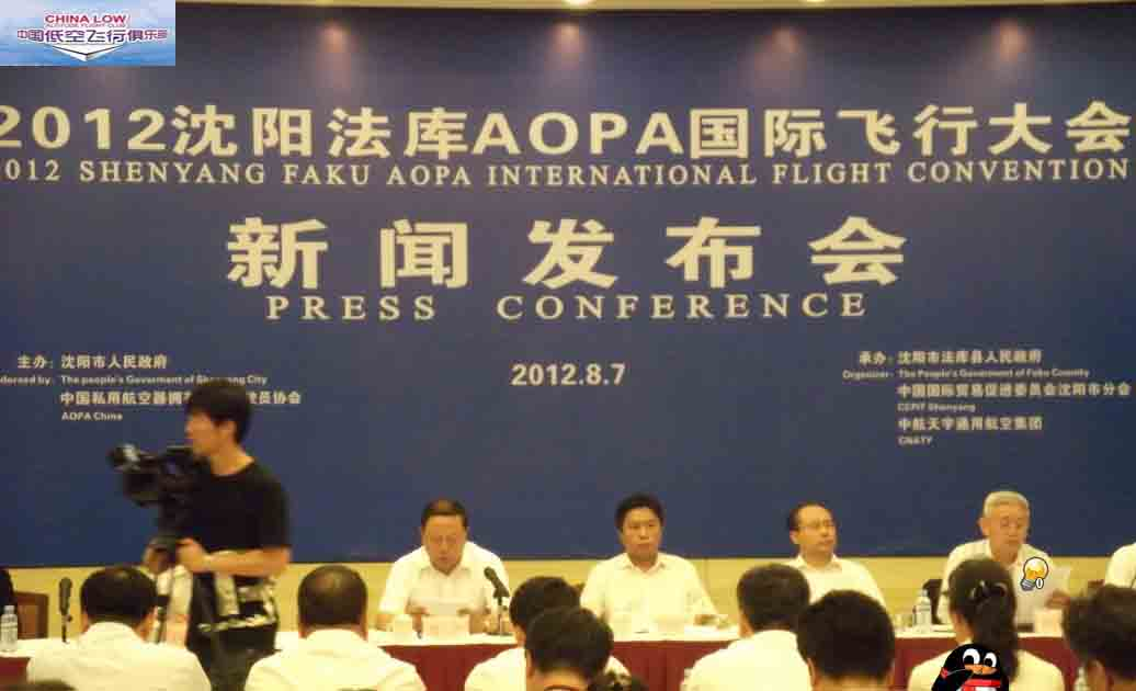 法库AOPA国际飞行大会将于8月启航