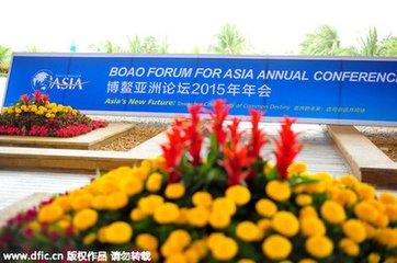 博鳌论坛  亚洲的新未来