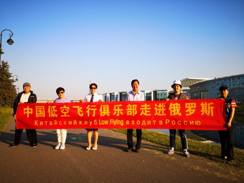 中国低空飞行俱乐部走进俄罗斯