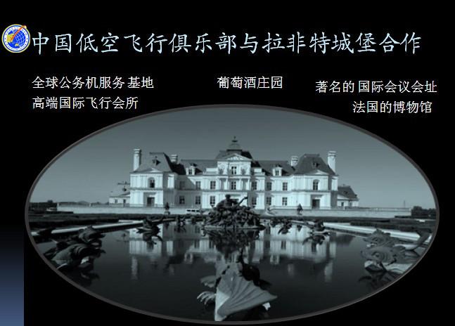 中国最美的庄园――北