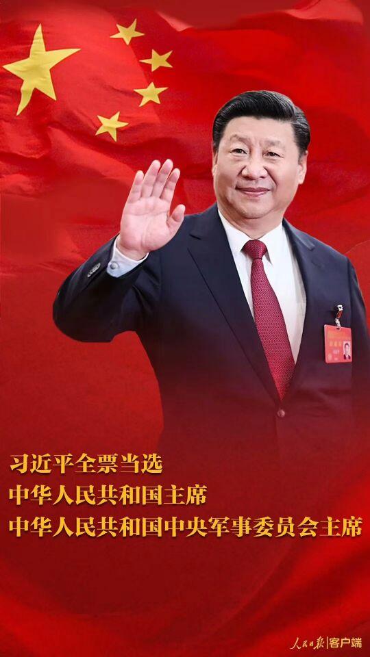 习近平当选为国家主席、