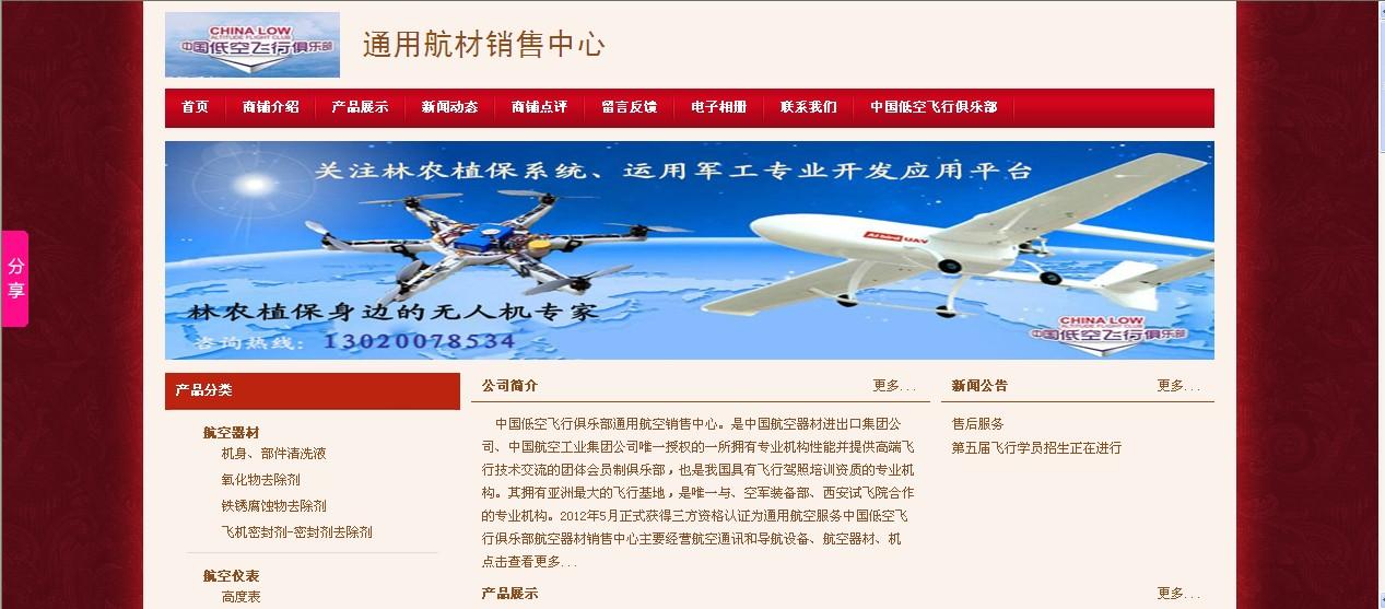 中国低空飞行俱